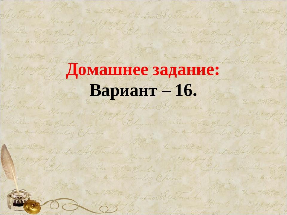 Домашнее задание: Вариант – 16.