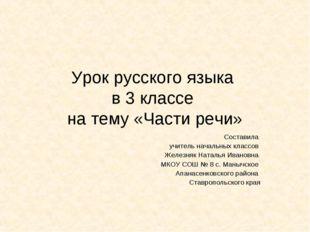 Урок русского языка в 3 классе на тему «Части речи» Составила учитель начальн