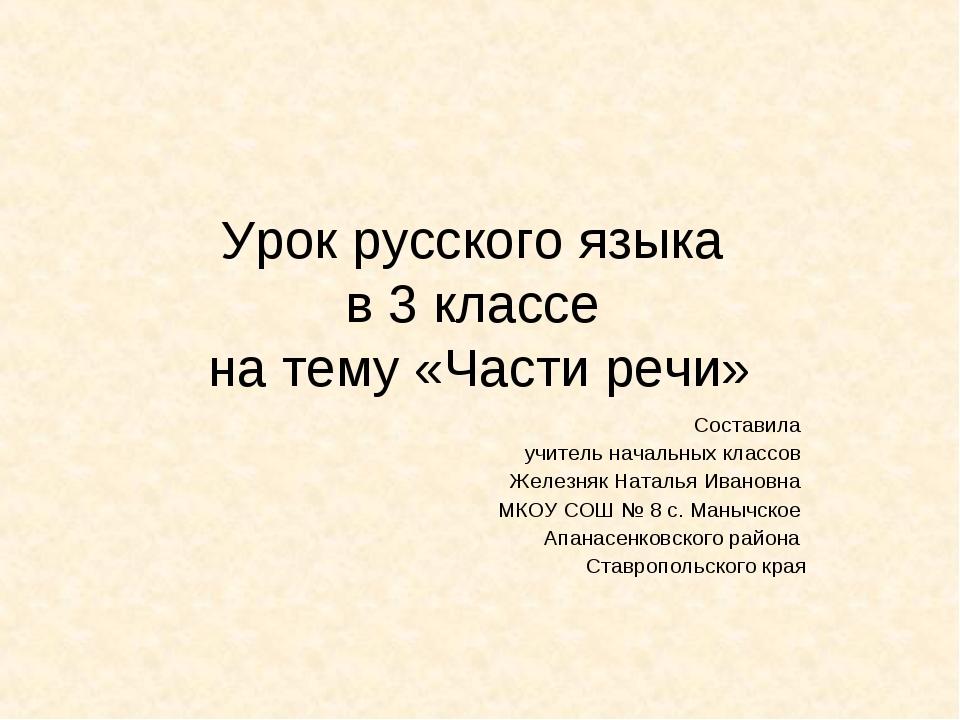 Урок русского языка в 3 классе на тему «Части речи» Составила учитель начальн...