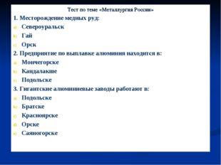 Тест по теме «Металлургия России» 1. Месторождение медных руд: Североуральск