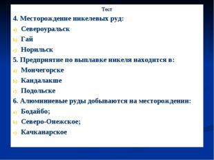 Тест 4. Месторождение никелевых руд: Североуральск Гай Норильск 5. Предприяти