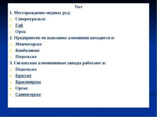 Тест 1. Месторождение медных руд: Североуральск Гай Орск 2. Предприятие по вы