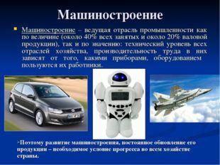 Машиностроение Машиностроение – ведущая отрасль промышленности как по величин