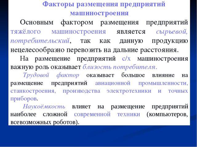 Факторы размещения предприятий машиностроения Основным фактором размещения пр...