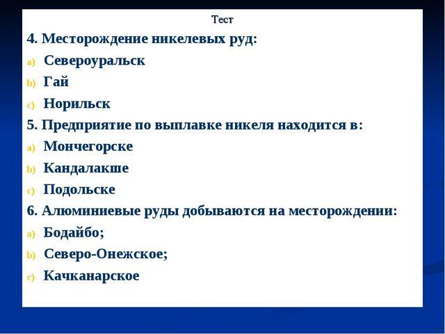 Тест 4. Месторождение никелевых руд: Североуральск Гай Норильск 5. Предприяти...