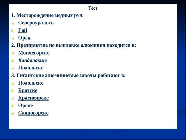 Тест 1. Месторождение медных руд: Североуральск Гай Орск 2. Предприятие по вы...