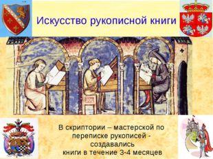 Искусство рукописной книги В скриптории – мастерской по переписке рукописей -