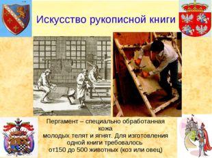 Искусство рукописной книги Пергамент – специально обработанная кожа молодых т