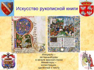 Искусство рукописной книги Инициалы –заглавныебуквы в начале красной строки