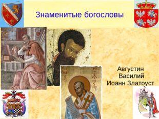 Августин Василий Иоанн Златоуст Знаменитые богословы