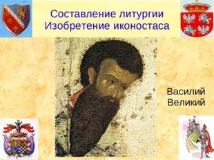 Василий Великий Составление литургии Изобретение иконостаса
