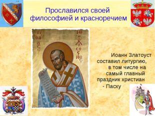 Иоанн Златоуст составил литургию, в том числе на самый главный праздник хрис