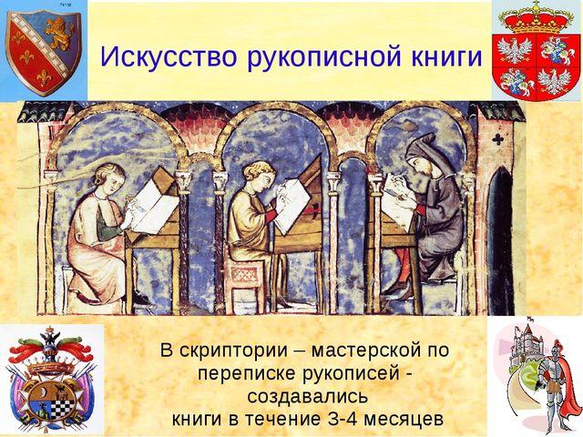 Искусство рукописной книги В скриптории – мастерской по переписке рукописей -...