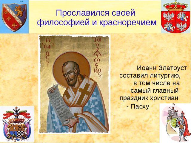 Иоанн Златоуст составил литургию, в том числе на самый главный праздник хрис...