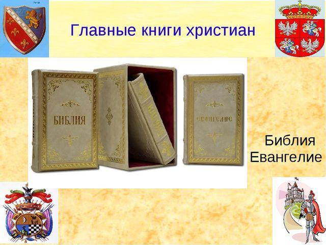 Библия Евангелие Главные книги христиан