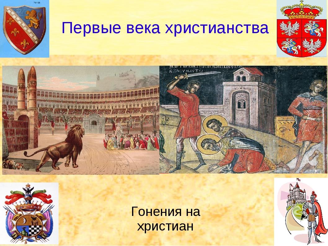 Первые века христианства Гонения на христиан