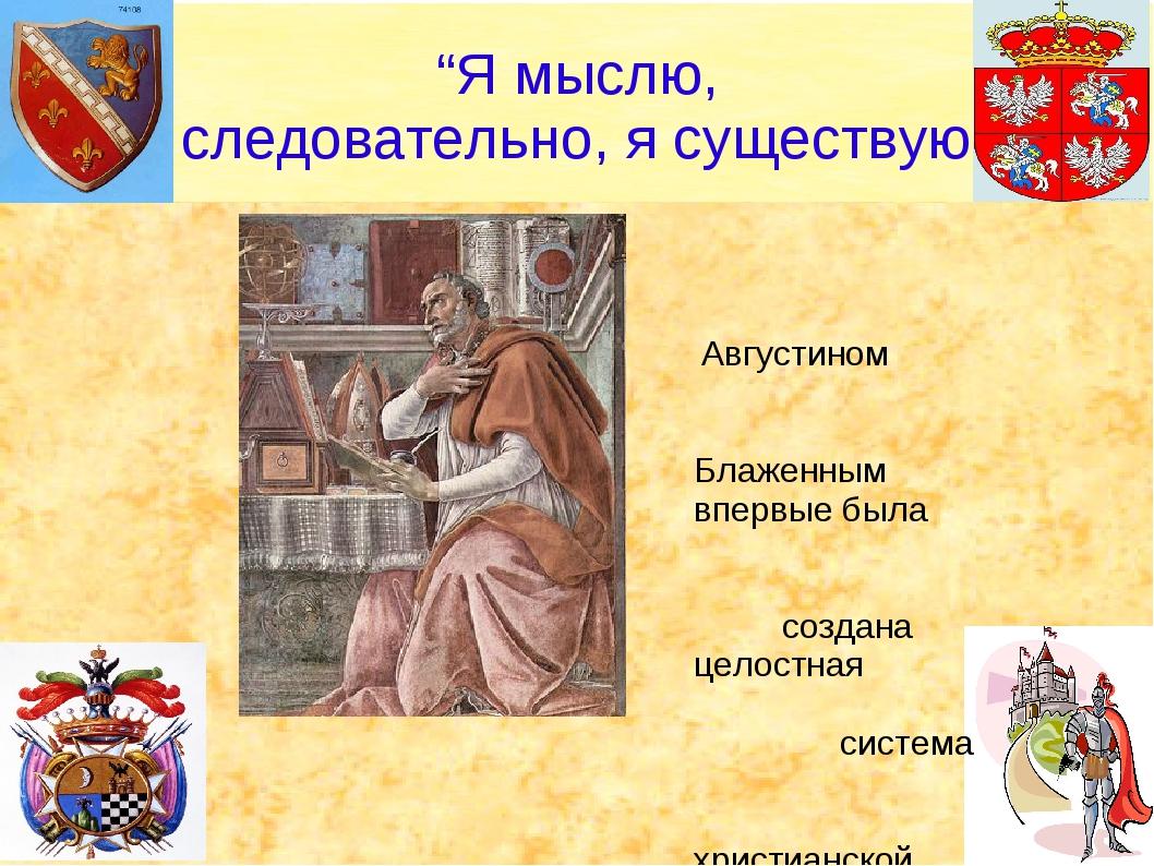 """""""Я мыслю, следовательно, я существую"""" Августином Блаженным впервые была созд..."""