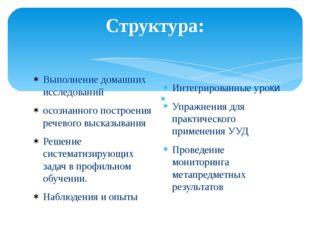 Структура: Выполнение домашних исследований осознанного построения речевого в