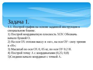 Задача 1. 1.1. Построй график на основе заданной инструкции в специальном бла