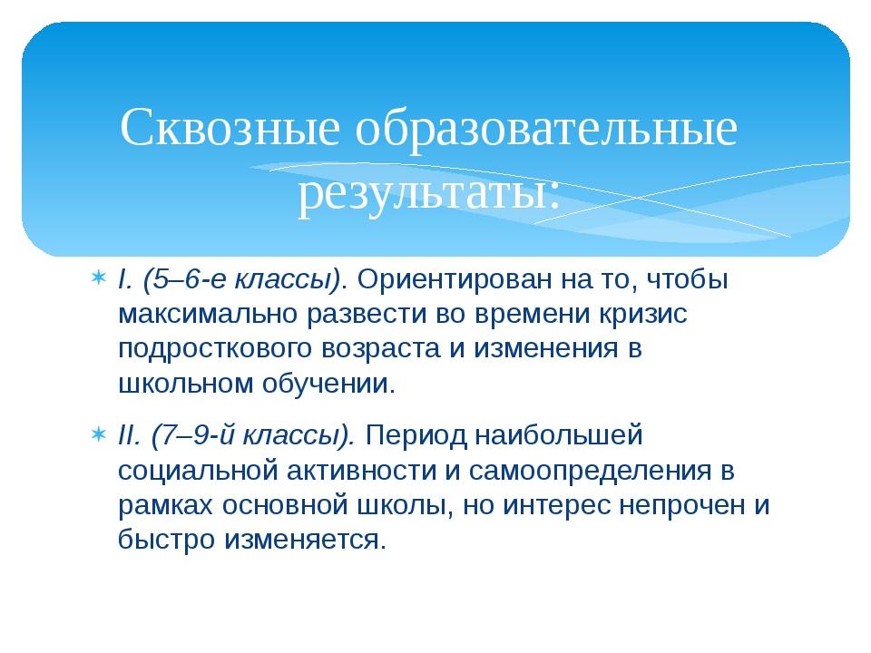 Сквозные образовательные результаты: I. (5–6-е классы). Ориентирован на то, ч...