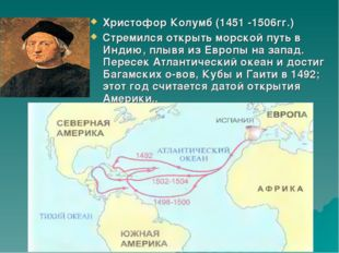 Христофор Колумб (1451 -1506гг.) Стремился открыть морской путь в Индию, плы