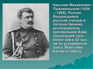 Николай Михайлович Пржевальский (1839—1888), Россия. Выдающийся русский учен