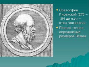 Эратосфен Киренский (276 – 194 до н.э.) – отец географии Первое точное опреде