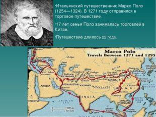 Итальянский путешественник Марко Поло (1254—1324). В 1271 году отправился в т