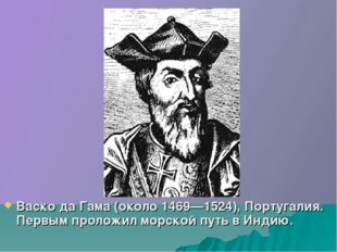 Васко да Гама (около 1469—1524), Португалия. Первым проложил морской путь в И