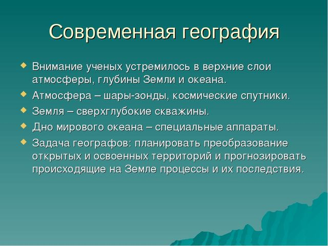 Современная география Внимание ученых устремилось в верхние слои атмосферы, г...
