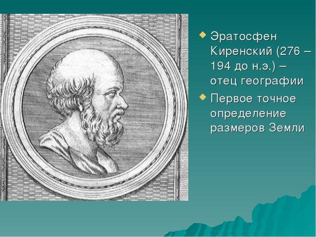 Эратосфен Киренский (276 – 194 до н.э.) – отец географии Первое точное опреде...