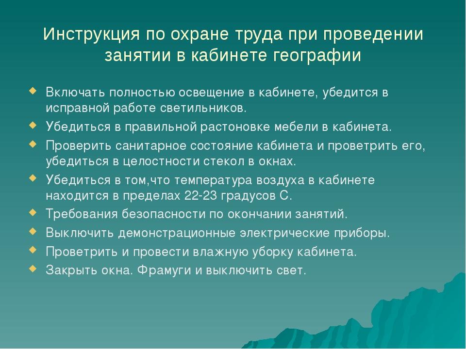 Инструкция по охране труда при проведении занятии в кабинете географии Включа...