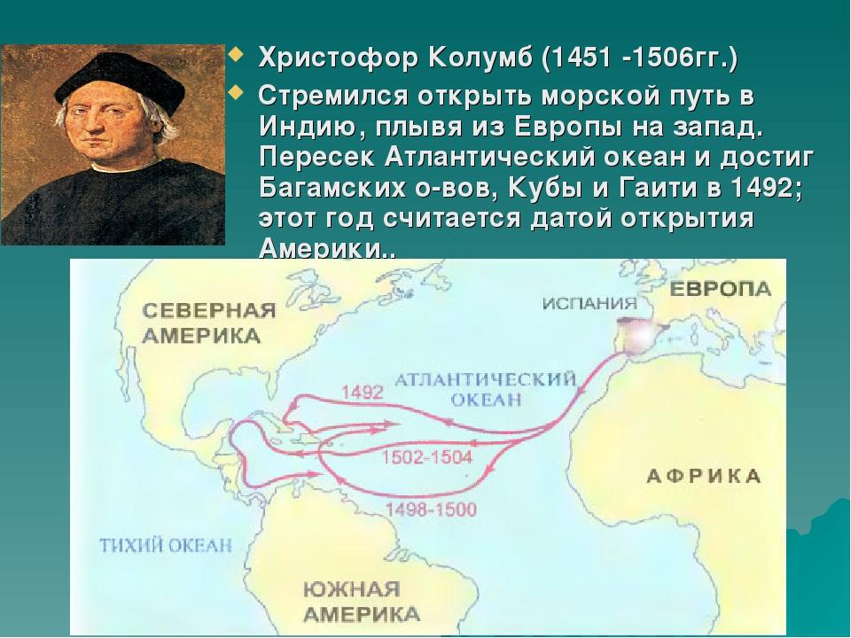 Христофор Колумб (1451 -1506гг.) Стремился открыть морской путь в Индию, плы...