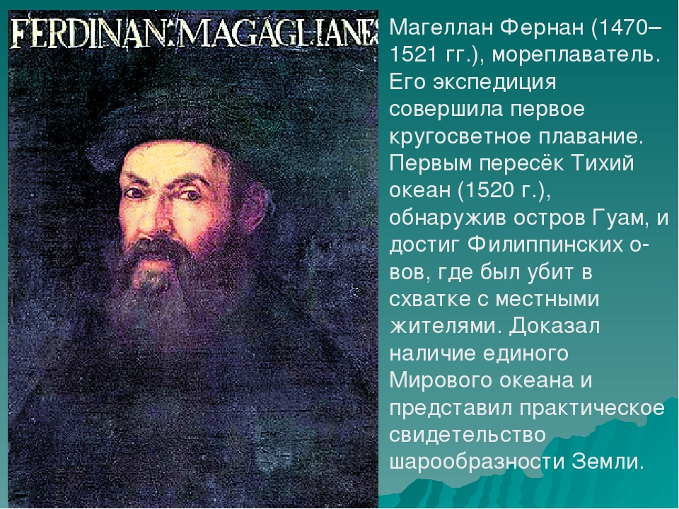 Магеллан Фернан (1470–1521 гг.), мореплаватель. Его экспедиция совершила перв...