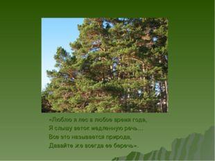 «Люблю я лес в любое время года, Я слышу веток медленную речь… Все это называ