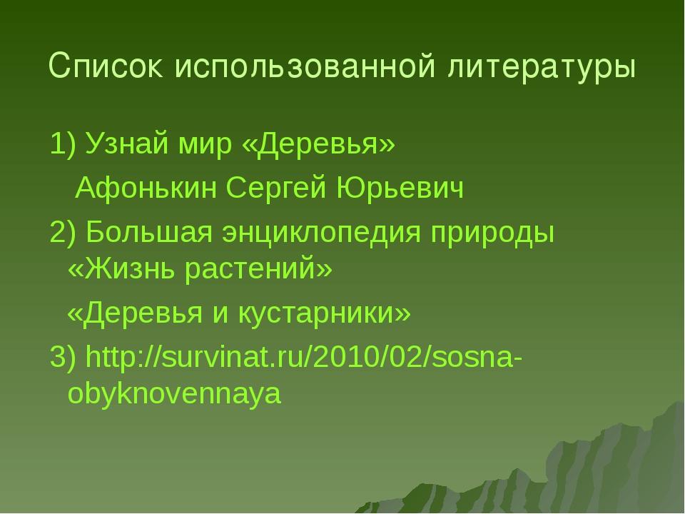 Список использованной литературы 1) Узнай мир «Деревья» Афонькин Сергей Юрьев...