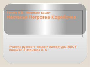 Гоголь Н.В. «Мертвые души» Настасья Петровна Коробочка Учитель русского языка