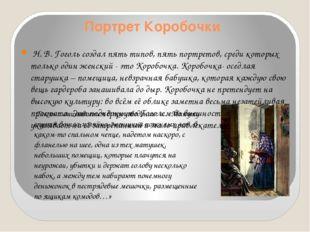 Портрет Коробочки Н. В. Гоголь создал пять типов, пять портретов, среди котор