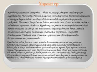 Характер Коробочка Настасья Петровна – вдова-помещица, вторая «продавщица» ме