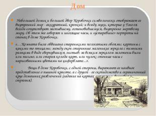 Дом Небольшой домик и большой двор Коробочки символически отображает ее внутр
