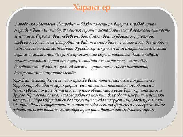 Характер Коробочка Настасья Петровна – вдова-помещица, вторая «продавщица» ме...