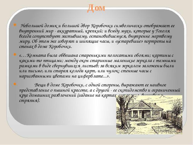 Дом Небольшой домик и большой двор Коробочки символически отображает ее внутр...