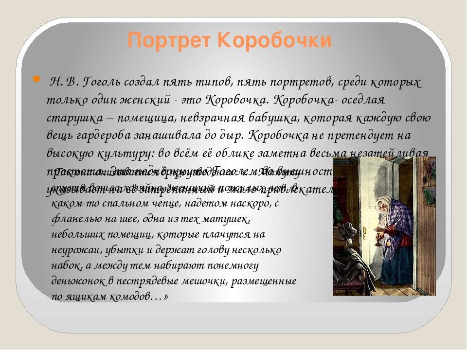 Портрет Коробочки Н. В. Гоголь создал пять типов, пять портретов, среди котор...