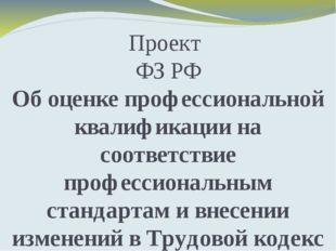 Проект ФЗ РФ Об оценке профессиональной квалификации на соответствие професси