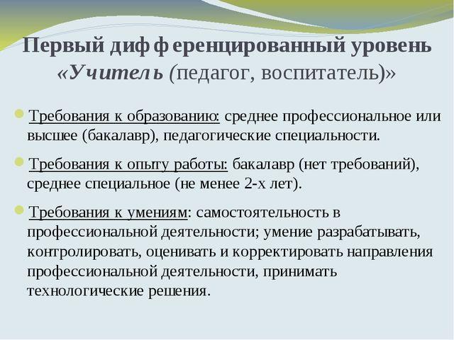 Первый дифференцированный уровень «Учитель (педагог, воспитатель)» Требования...