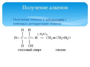 Получение этилена в лаборатории с помощью дегидратации этанола Получение алке