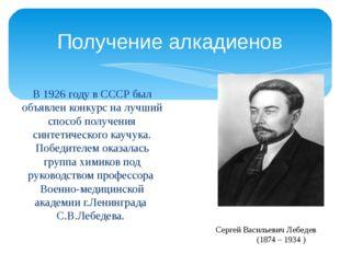 Получение алкадиенов В 1926 году в СССР был объявлен конкурс на лучший способ