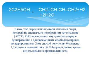 2С2Н5ОН СН2=СН-СН=СН2+Н2 +2Н2О В качестве сырья использовали этиловый спирт,