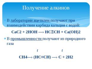 В лаборатории ацетилен получают при взаимодействии карбида кальция с водой:
