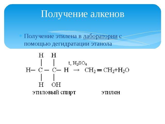 Получение этилена в лаборатории с помощью дегидратации этанола Получение алке...